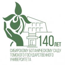 Международная научная конференция «Ботанические сады как центры изучения и сохранения фиторазнообразия»