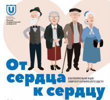 Ботсад ТГУ объявляет акцию по сбору подарков для пожилых людей
